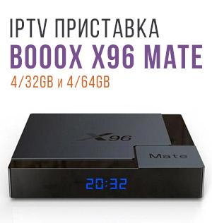 IPTV приставка Booox X96 Mate 4/64Гб