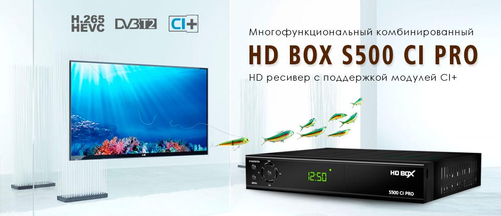 Новинка! Многофункциональный комбинированный HD ресивер с поддержкой модулей CI+