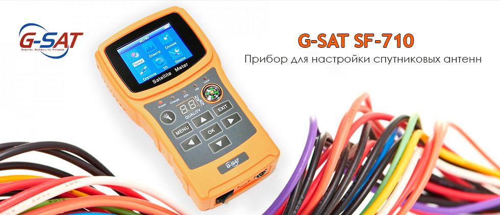 Новинка! Доступный DVB-S2 измерительный прибор G-SAT SF-710