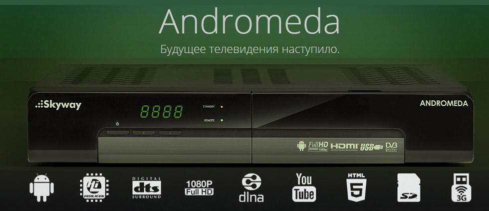 Встречайте! SkyWay Andromeda - новый HD ресивер на ОС Android с поддержкой CI+