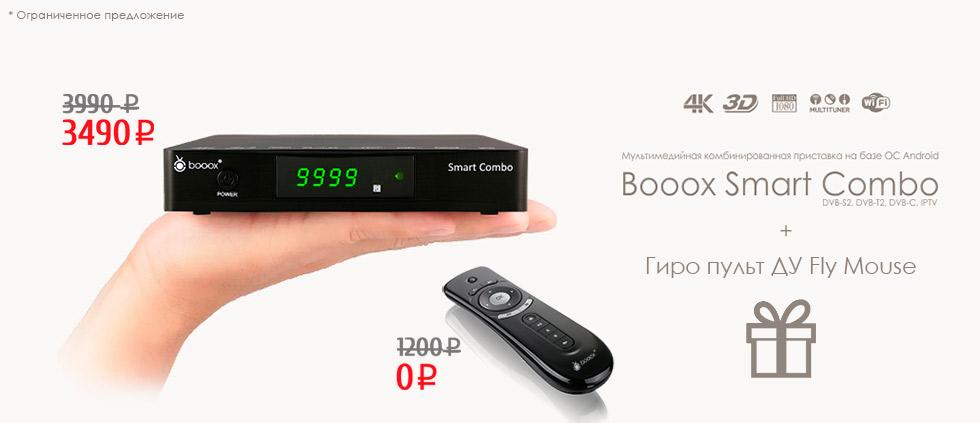 Суперпредложение! При покупке Booox Smart Combo - Гиропульт ДУ Fly Mouse в подарок!