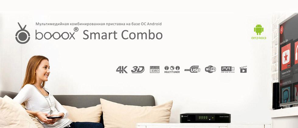 Встречайте! Мультимедийная комбинированная приставка Booox Smart Combo