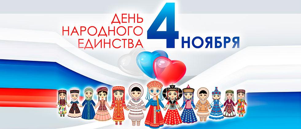 Мы дарим скидку в честь Дня народного единства!
