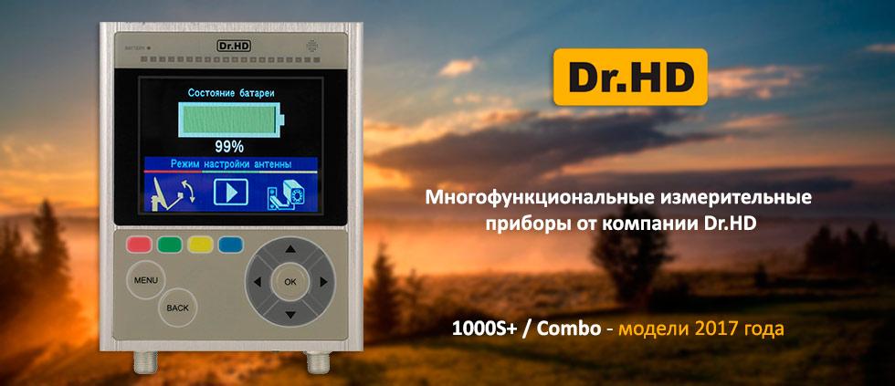 Снова в наличии новый измерительный прибор Dr.HD 1000 Combo