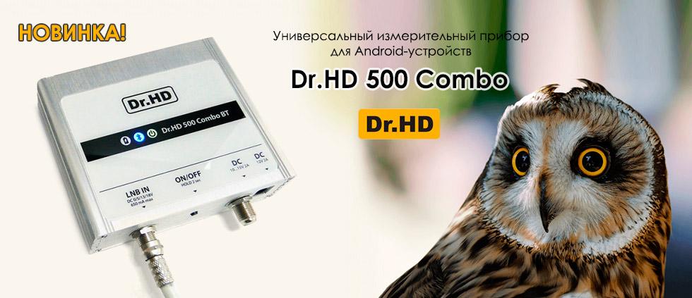В продажу поступают новые измерительные приборы - Dr.HD 500 Combo