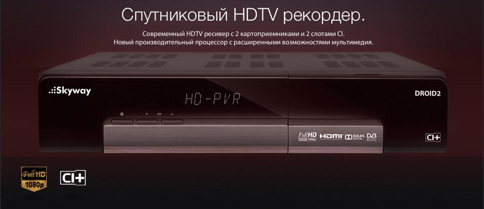 Снова в продаже комбинированные HD ресиверы - SkyWay Droid 2