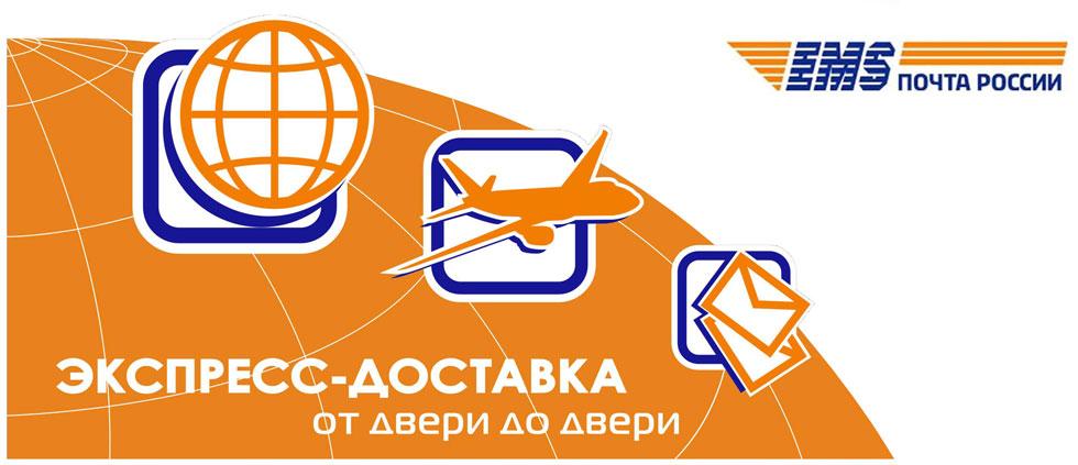Интернет-магазин Антенный маркет федеральный клиент «EMS Почта России»