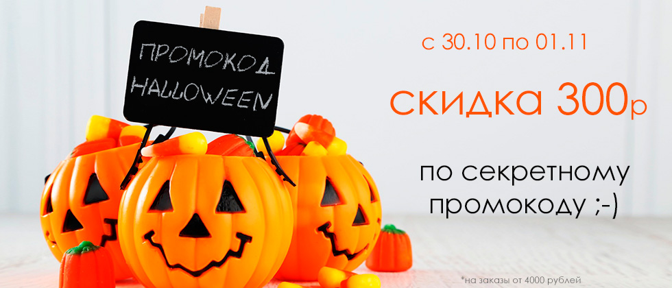 Секретный промокод на скидку в честь Хеллоуина!