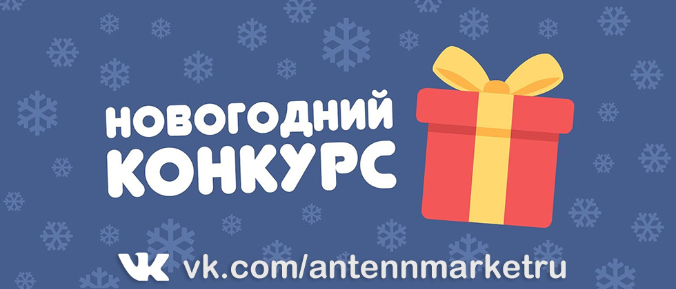 Новогодний розыгрыш призов среди наших покупателей!