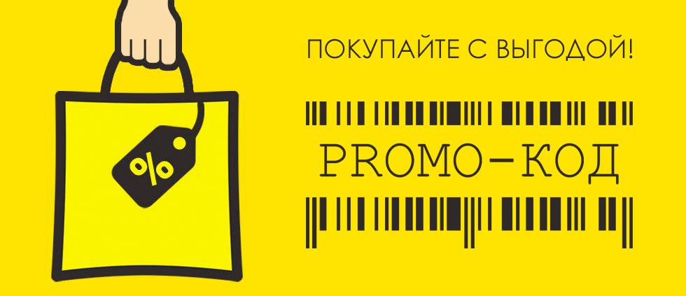 Для Вас летние промо-коды на дополнительную скидку в нашем магазине!