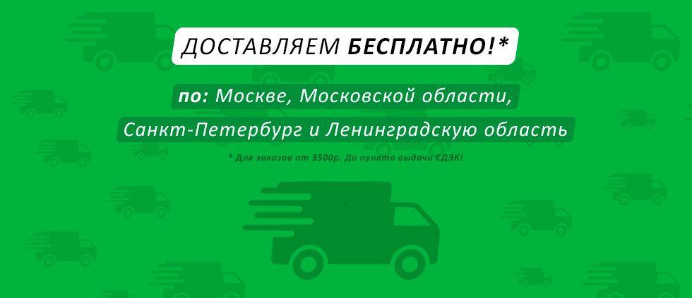 Бесплатная доставка до пункта выдачи СДЭК