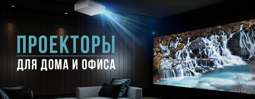 Новинки проекторов для дома и офиса