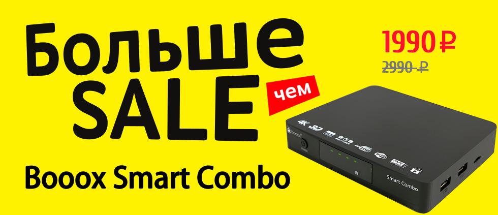 Комбинированный IPTV ресивер Booox Smart Combo всего 1990 рублей!