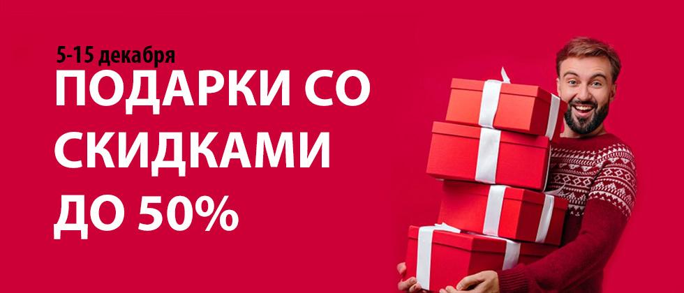 Подарки со скидками до 50% и код на дополнительную скидку!