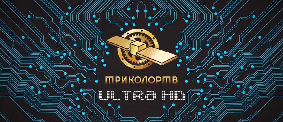 Новинка! Спутниковый Ultra HD ресивер для Триколор 4K - GS A230