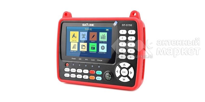 Измерительный прибор Satlink ST-5150