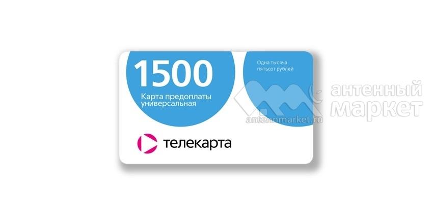 Карта оплаты универсальная (Телекарта ТВ) 1500