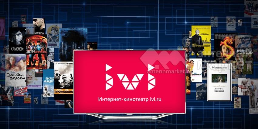 Сертификат для подписки ivi+ (1 месяц)